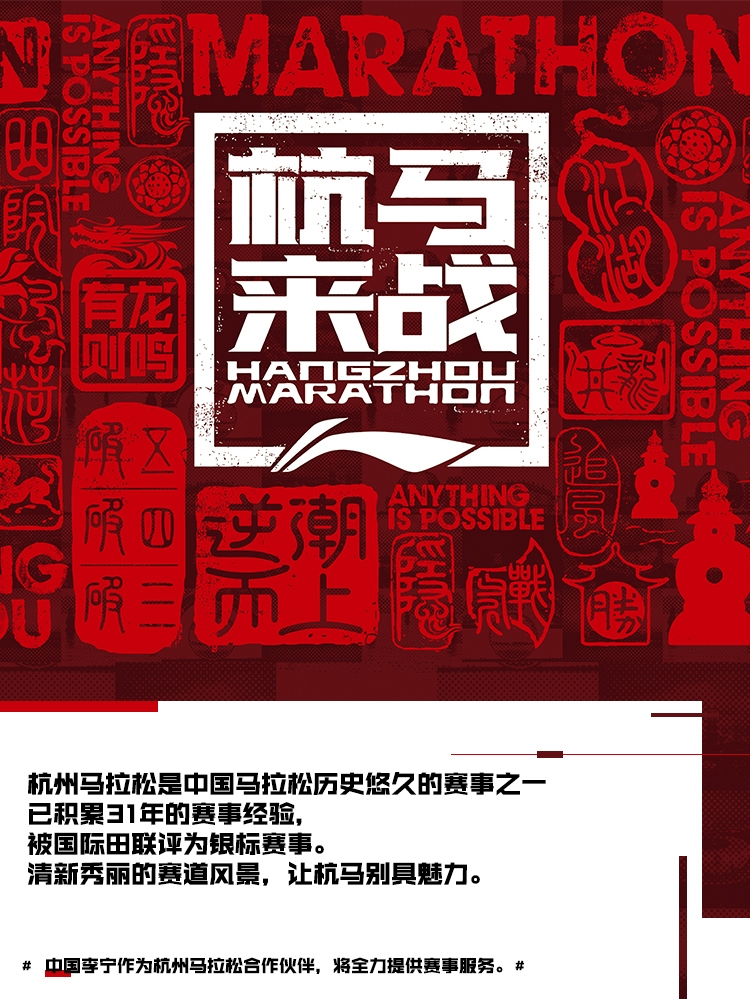 2018 Li-Ning Hangzhou Marathon Commemorative Men's Tee Shirt | Black