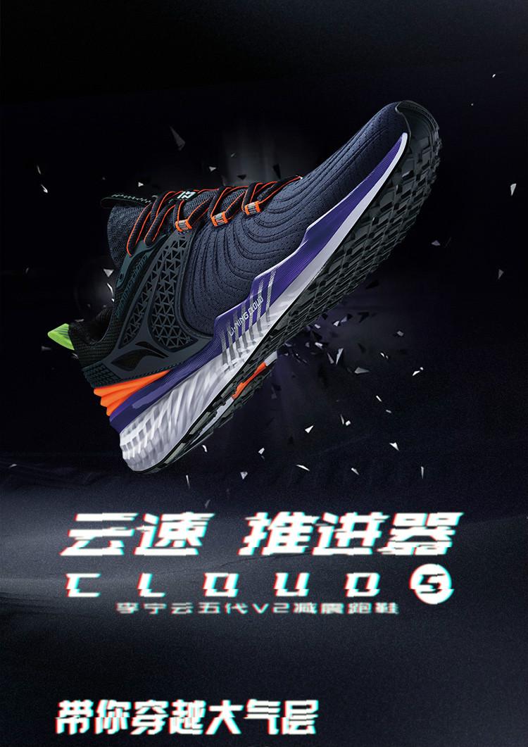 Li-Ning Cloud 5 V2 Mens Cushion Running Shoes | LiNing 2019 Spring