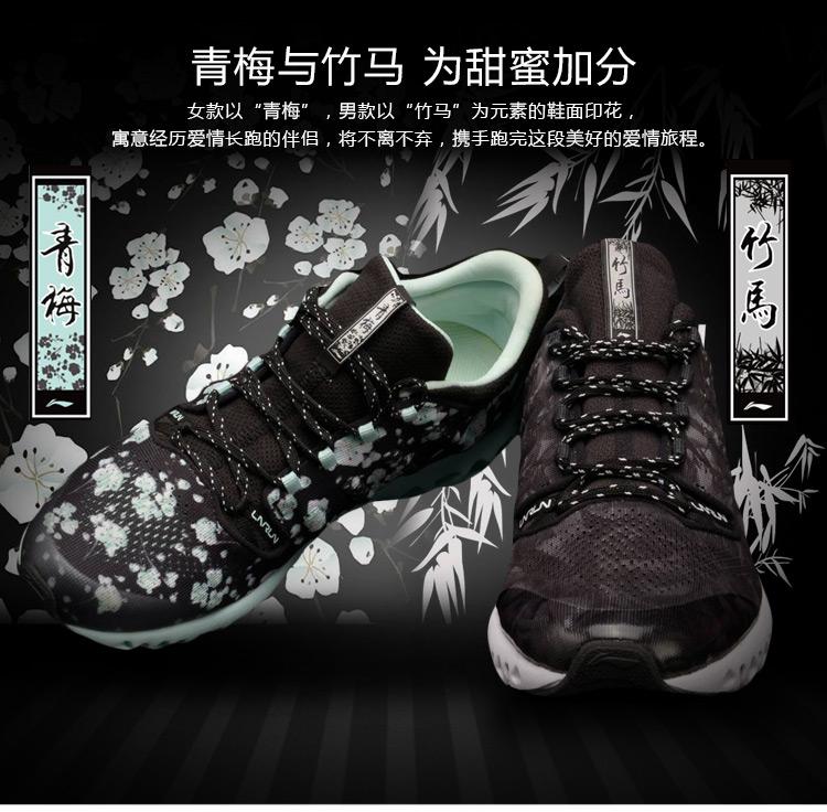 Li Ning Classic Arc Men's One Piece Responsive Running Shoes