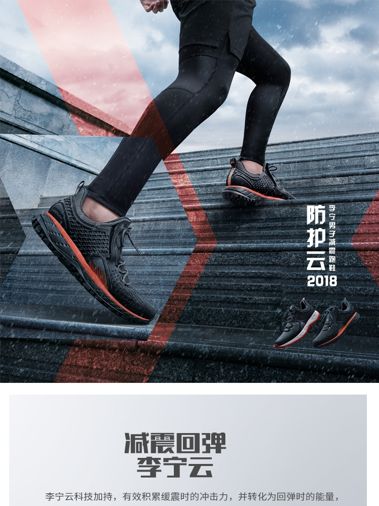 Li-Ning Protective Cloud 2018 Men's Waterproof Cushion Running Shoes