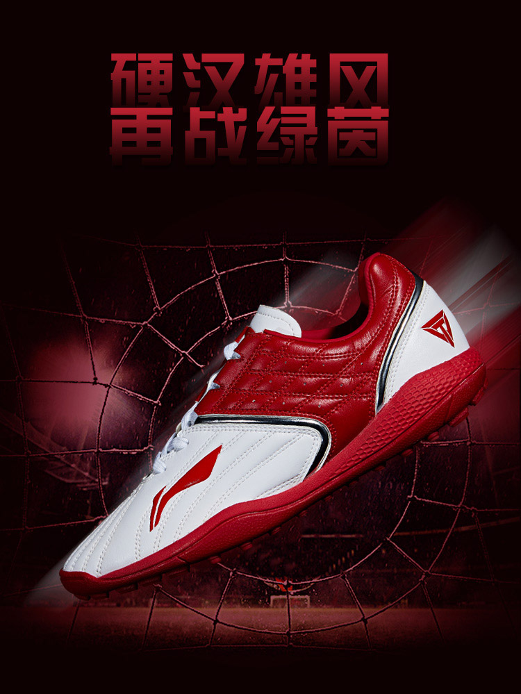 Li Ning AG Tie Men's Football Training Shoes