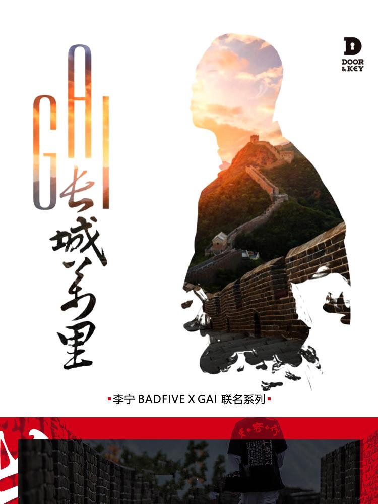 Li-Ning 2018 Bad Five X GAI Unisex Casual Tee Shirt