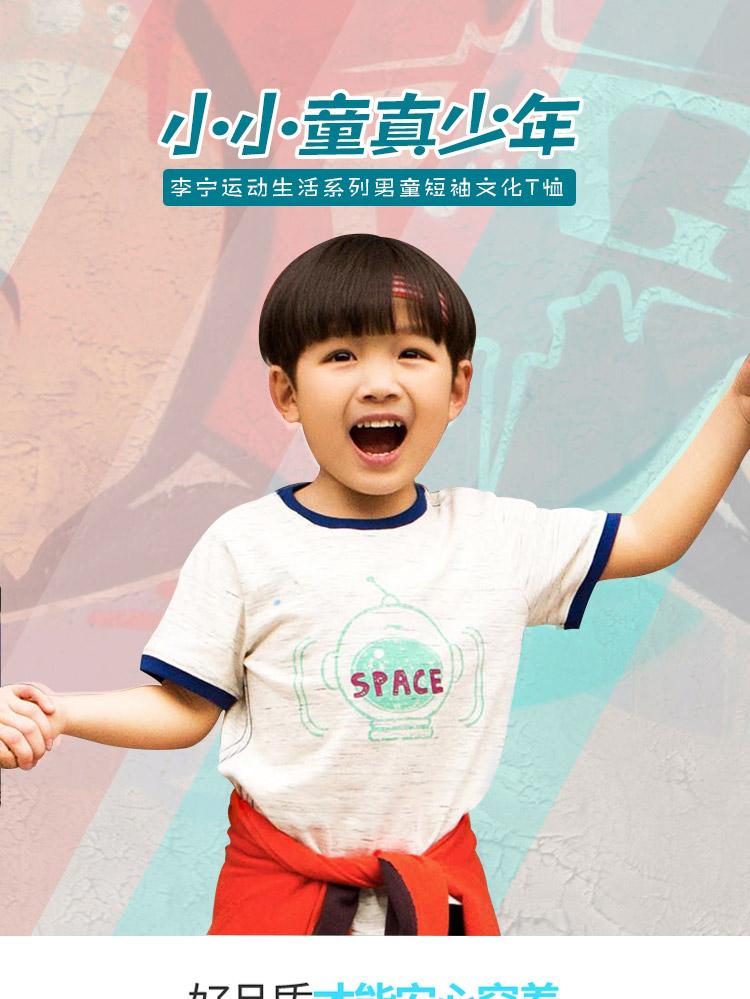 "Li-Ning Sportslife SPACE ""PROTECT THE EARTH"" Lining Kids Tee Shirt"